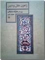 خرید کتاب راهزن عقل و دین از: www.ashja.com - کتابسرای اشجع
