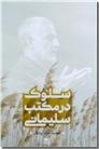 خرید کتاب سلوک در مکتب سلیمانی از: www.ashja.com - کتابسرای اشجع