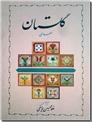 خرید کتاب گلستان سعدی استاد یوسفی از: www.ashja.com - کتابسرای اشجع