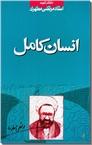 خرید کتاب انسان کامل از: www.ashja.com - کتابسرای اشجع