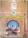 خرید کتاب منطق فلسفه از: www.ashja.com - کتابسرای اشجع