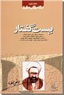خرید کتاب بیست گفتار از: www.ashja.com - کتابسرای اشجع