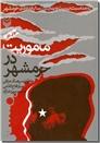 خرید کتاب ماموریت در خرمشهر از: www.ashja.com - کتابسرای اشجع
