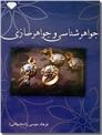 خرید کتاب جواهرشناسی و جواهرسازی از: www.ashja.com - کتابسرای اشجع