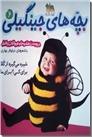 خرید کتاب بچه های جینگیلی 6 از: www.ashja.com - کتابسرای اشجع
