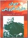 خرید کتاب دیوان عارف قزوینی از: www.ashja.com - کتابسرای اشجع