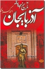 خرید کتاب تاریخ هجده ساله آذربایجان از: www.ashja.com - کتابسرای اشجع