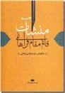 خرید کتاب منشات قائم مقام فراهانی از: www.ashja.com - کتابسرای اشجع