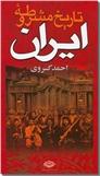 خرید کتاب تاریخ مشروطه ایران از: www.ashja.com - کتابسرای اشجع