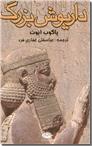 خرید کتاب داریوش بزرگ از: www.ashja.com - کتابسرای اشجع
