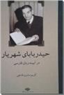 خرید کتاب حیدربابای شهریار در آیینه زبان فارسی از: www.ashja.com - کتابسرای اشجع