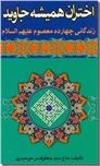 خرید کتاب اختران همیشه جاوید از: www.ashja.com - کتابسرای اشجع