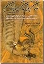 خرید کتاب تمدن درخشان ایرانیان از: www.ashja.com - کتابسرای اشجع