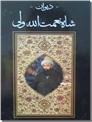 خرید کتاب دیوان شاه نعمت الله ولی از: www.ashja.com - کتابسرای اشجع