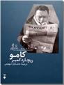 خرید کتاب فلسفه کامو از: www.ashja.com - کتابسرای اشجع