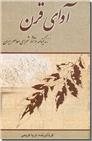 خرید کتاب آوای قرن از: www.ashja.com - کتابسرای اشجع
