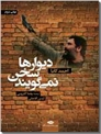 خرید کتاب دیوارها سخن نمی گویند از: www.ashja.com - کتابسرای اشجع