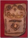 خرید کتاب قصه های شاهنامه 4 جلدی از: www.ashja.com - کتابسرای اشجع