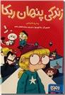 خرید کتاب زندگی پنهان ربکا از: www.ashja.com - کتابسرای اشجع