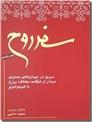 خرید کتاب سفر روح - تخفیف به دلیل آسیب دیدگی- از: www.ashja.com - کتابسرای اشجع
