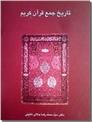 خرید کتاب تاریخ جمع قرآن کریم از: www.ashja.com - کتابسرای اشجع