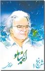 خرید کتاب احمد شاملو، شعر زمان ما 1 از: www.ashja.com - کتابسرای اشجع