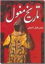 خرید کتاب تاریخ مغول از: www.ashja.com - کتابسرای اشجع