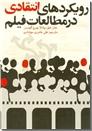 خرید کتاب رویکردهای انتقادی در مطالعات فیلم از: www.ashja.com - کتابسرای اشجع