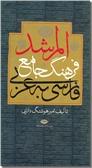 خرید کتاب فرهنگ جامع فارسی به عربی المرشد از: www.ashja.com - کتابسرای اشجع