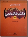 خرید کتاب مکتب های ادبی از: www.ashja.com - کتابسرای اشجع