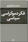 خرید کتاب فکر دموکراسی سیاسی از: www.ashja.com - کتابسرای اشجع