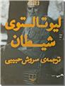 خرید کتاب شیطان از: www.ashja.com - کتابسرای اشجع