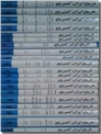 خرید کتاب تاریخ ایران کمبریج  20 جلدی از: www.ashja.com - کتابسرای اشجع