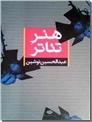 خرید کتاب هنر تئاتر از: www.ashja.com - کتابسرای اشجع