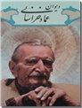 خرید کتاب مجموعه اشعار عماد خراسانی از: www.ashja.com - کتابسرای اشجع