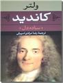 خرید کتاب کاندید - ساده دل از: www.ashja.com - کتابسرای اشجع