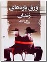 خرید کتاب ورق پاره های زندان از: www.ashja.com - کتابسرای اشجع