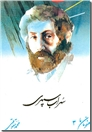خرید کتاب سهراب سپهری، شعر زمان ما 3 از: www.ashja.com - کتابسرای اشجع
