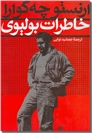 خرید کتاب خاطرات بولیوی از: www.ashja.com - کتابسرای اشجع