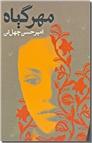 خرید کتاب مهرگیاه از: www.ashja.com - کتابسرای اشجع