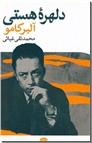 خرید کتاب دلهره هستی از: www.ashja.com - کتابسرای اشجع