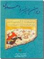 خرید کتاب دیوان امیر خسرو دهلوی از: www.ashja.com - کتابسرای اشجع