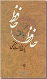 خرید کتاب حافظ به گفته حافظ، یک شناخت منطقی از: www.ashja.com - کتابسرای اشجع
