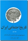خرید کتاب تاریخ اجتماعی ایران جلد اول از: www.ashja.com - کتابسرای اشجع