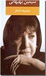 خرید کتاب مجموعه اشعار سیمین بهبهانی از: www.ashja.com - کتابسرای اشجع