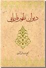 خرید کتاب دیوان ظهیر فاریابی از: www.ashja.com - کتابسرای اشجع