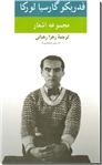 خرید کتاب مجموعه اشعار فدریکو گارسیا لورکا از: www.ashja.com - کتابسرای اشجع