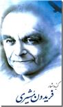 خرید کتاب گزیده اشعار فریدون مشیری از: www.ashja.com - کتابسرای اشجع