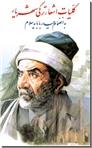 خرید کتاب کلیات اشعار ترکی شهریار از: www.ashja.com - کتابسرای اشجع