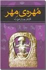 خرید کتاب مهره مهر از: www.ashja.com - کتابسرای اشجع